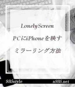LonelyScreenでPCにiPhoneを映すいらーリング方法