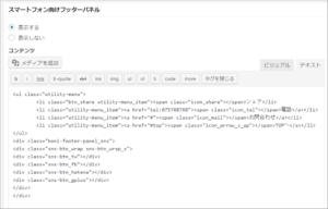 賢威8スマホ向けフッターパネルHTML