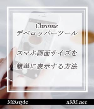 Chromeデベロッパーツールでスマホ画面サイズを表示