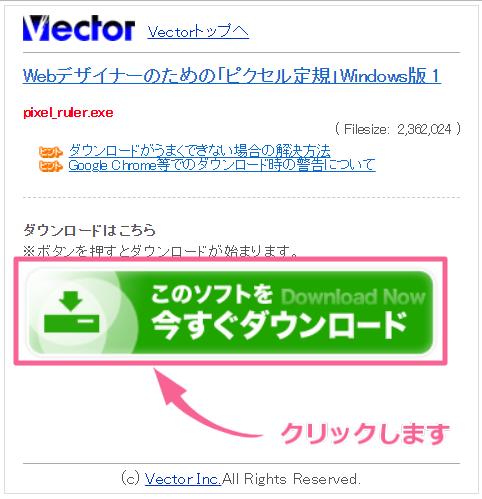 ピクセル定規ダウンロード