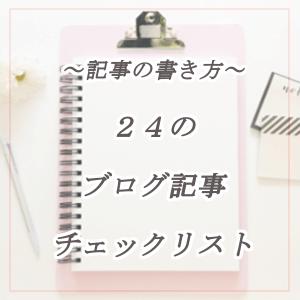 24のブログ記事チェックリスト