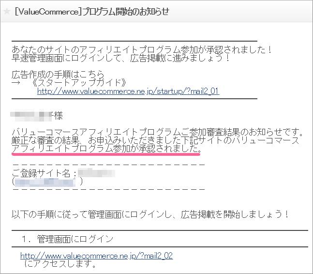 バリューコマース審査承認メール