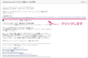 バリューコマース登録用URLメール