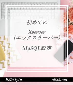 初めてのエックスサーバーMySQL設定