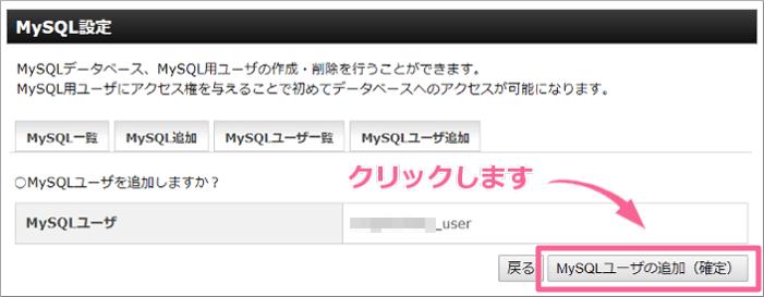 MyQSLユーザの追加