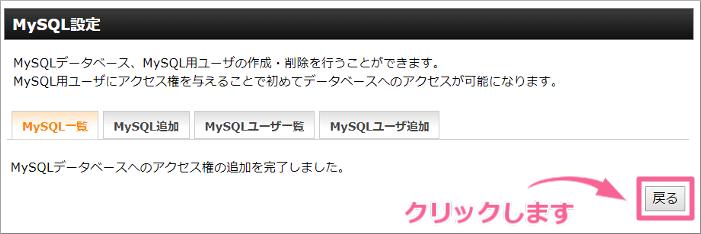 MyQSLへのアクセス権追加