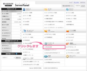 「サーバーパネル」>「MySQL設定」