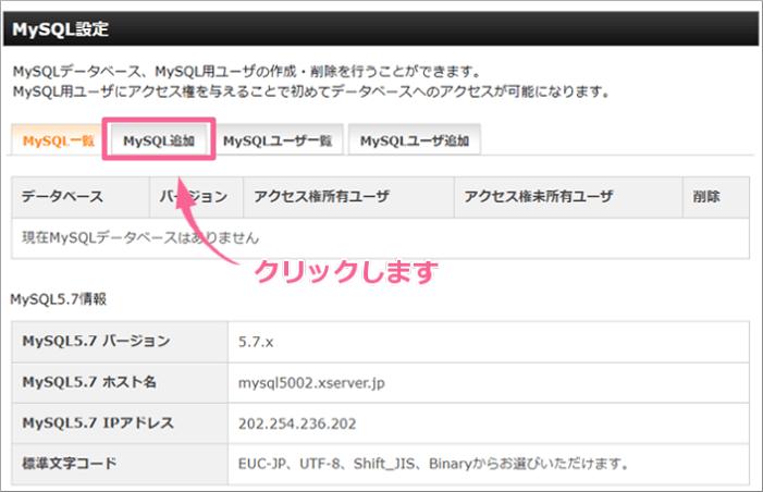 MyQSL追加