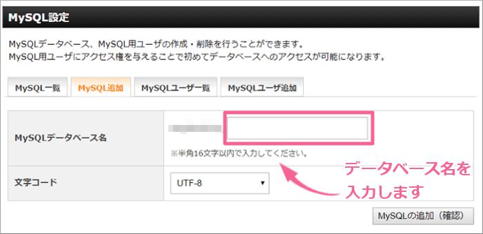 MyQSLデータベース名追加
