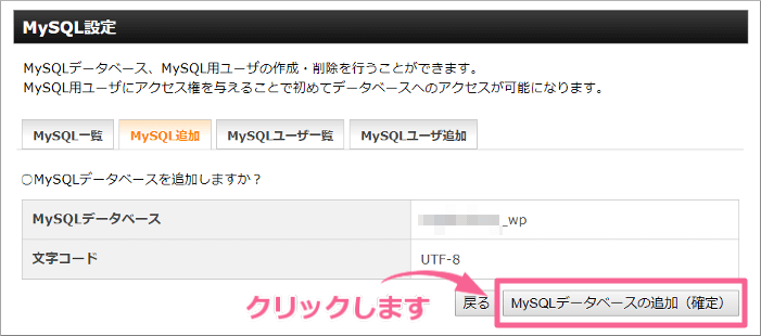 MyQSLデータベースの追加