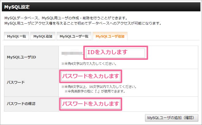 MyQSLユーザ追加