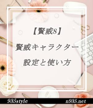 [賢威8]賢威キャラクター設定と使い方
