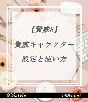 【賢威8】「賢威キャラクター」の登録と入力方法