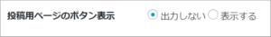 賢威キャラクター>投稿用ページのボタン表示