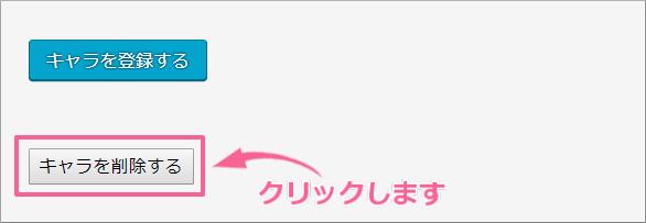 賢威キャラクター>[キャラを削除する]