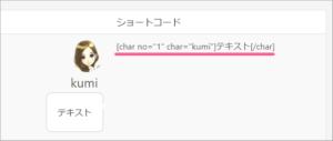 賢威キャラクター>ショートコード