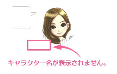 賢威キャラクター>キャラクタ―名非表示