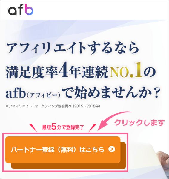 afb【パーオナー登録はこちら】