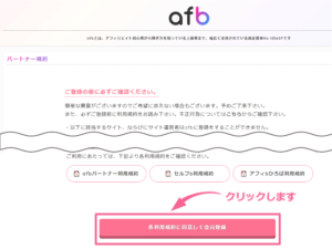 afb【各利用規約に同意して会員登録】