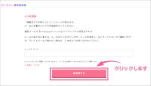 afb【仮登録する】
